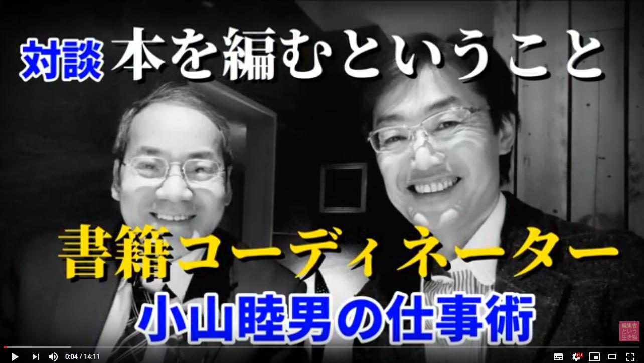福田清峰・小山睦男