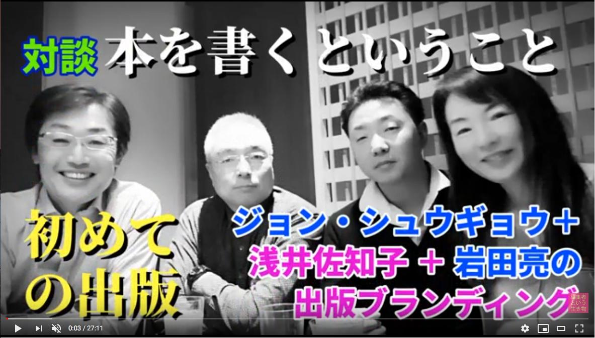 編集者という生き物・福田清峰・ジョンシュウギョウ・浅井佐知子・岩田亮
