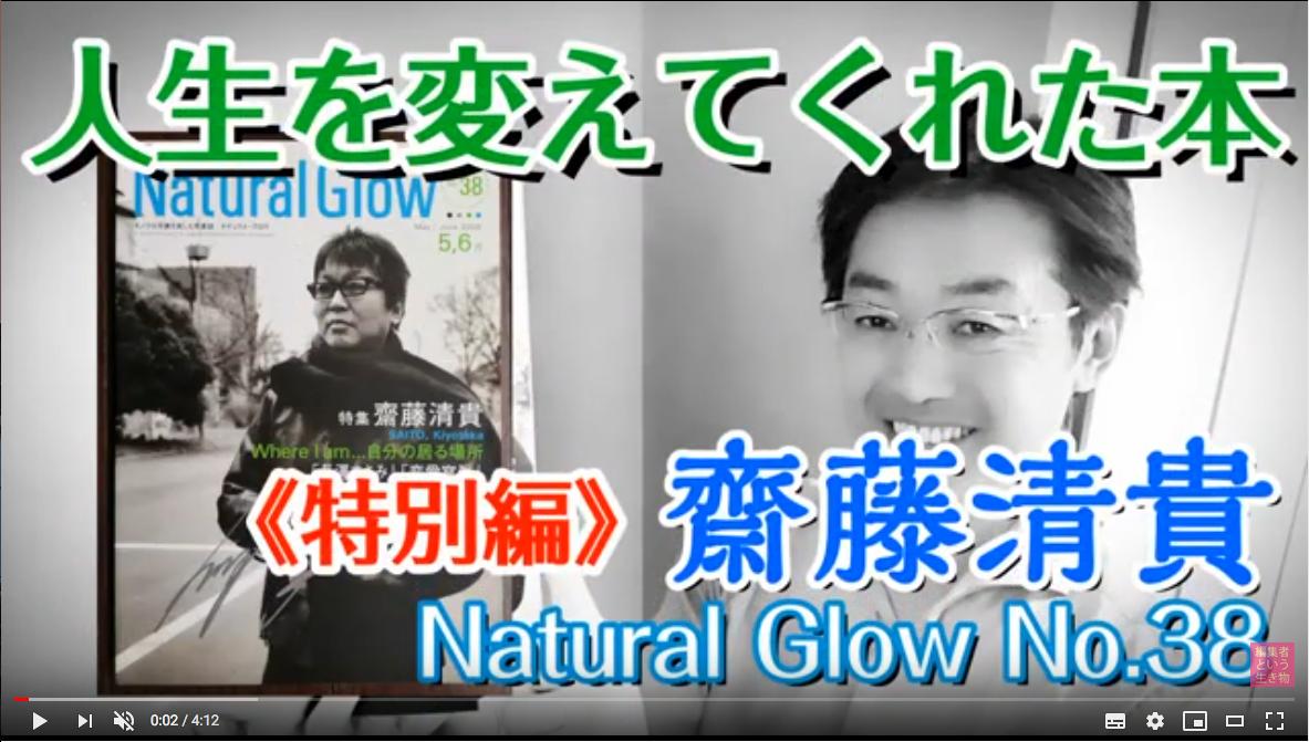 【本の魔力】人生を変えてくれた本《特別編》「Natural Glow No.38」齋藤清貴【編集者おすすめの本・書評】