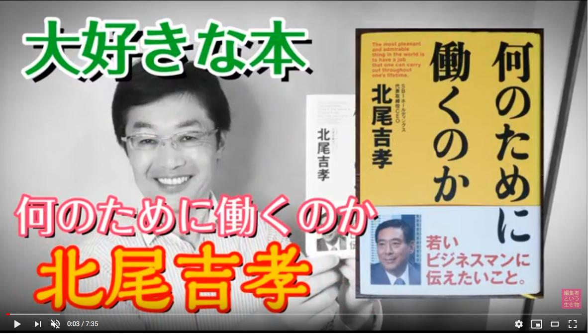 【本の魔力】大好きな本「何のために働くのか」北尾吉孝【編集者おすすめの本・書評】