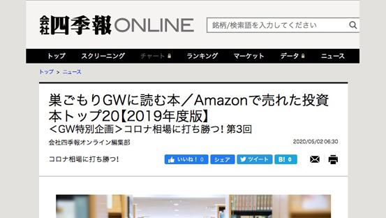 Amazonで売れた投資本トップ20【2019年度版】・福田清峰