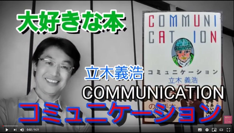 コミュニケーション【本の魔力】大好きな本「コミュニケーション」立木義浩【編集者おすすめの本・書評】