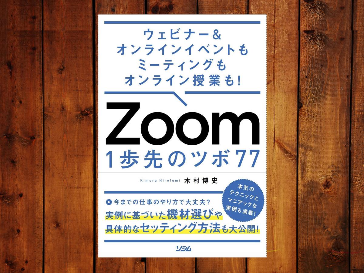 [予約開始]Zoomのツボ77