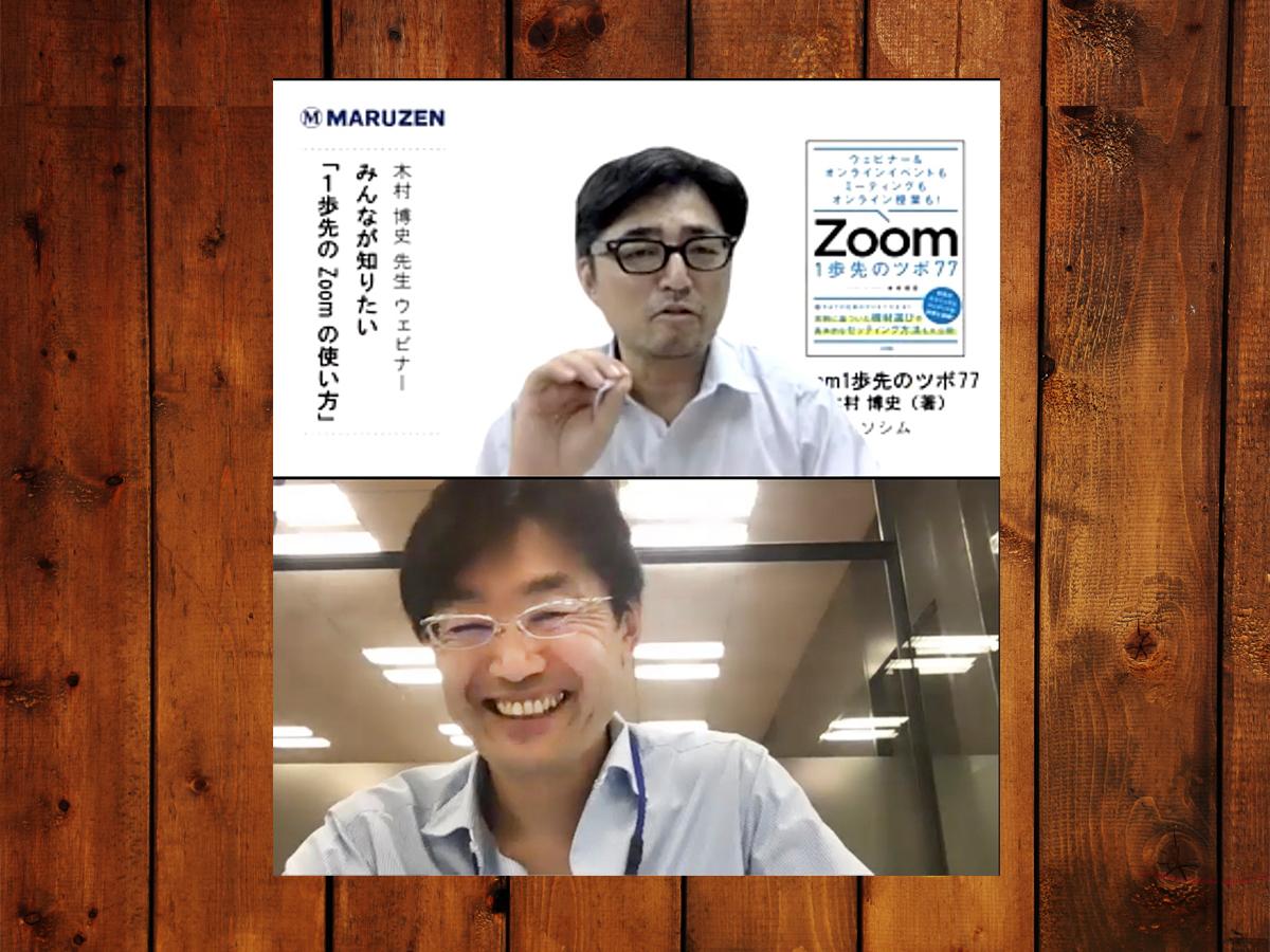 丸善ジュンク堂オンラインセミナー・Zoom 1歩先のツボ 77