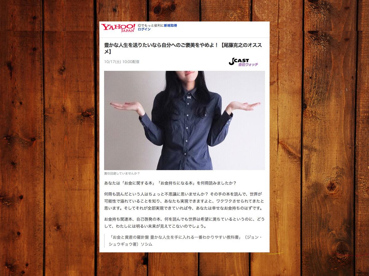お金と資産の羅針盤_20200919_Yahoo!ニュース