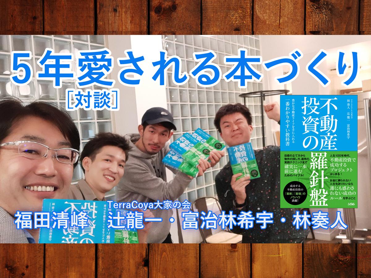 [対談・5年愛される本づくり]不動産投資の羅針盤 TerraCoya大家の会・福田清峰