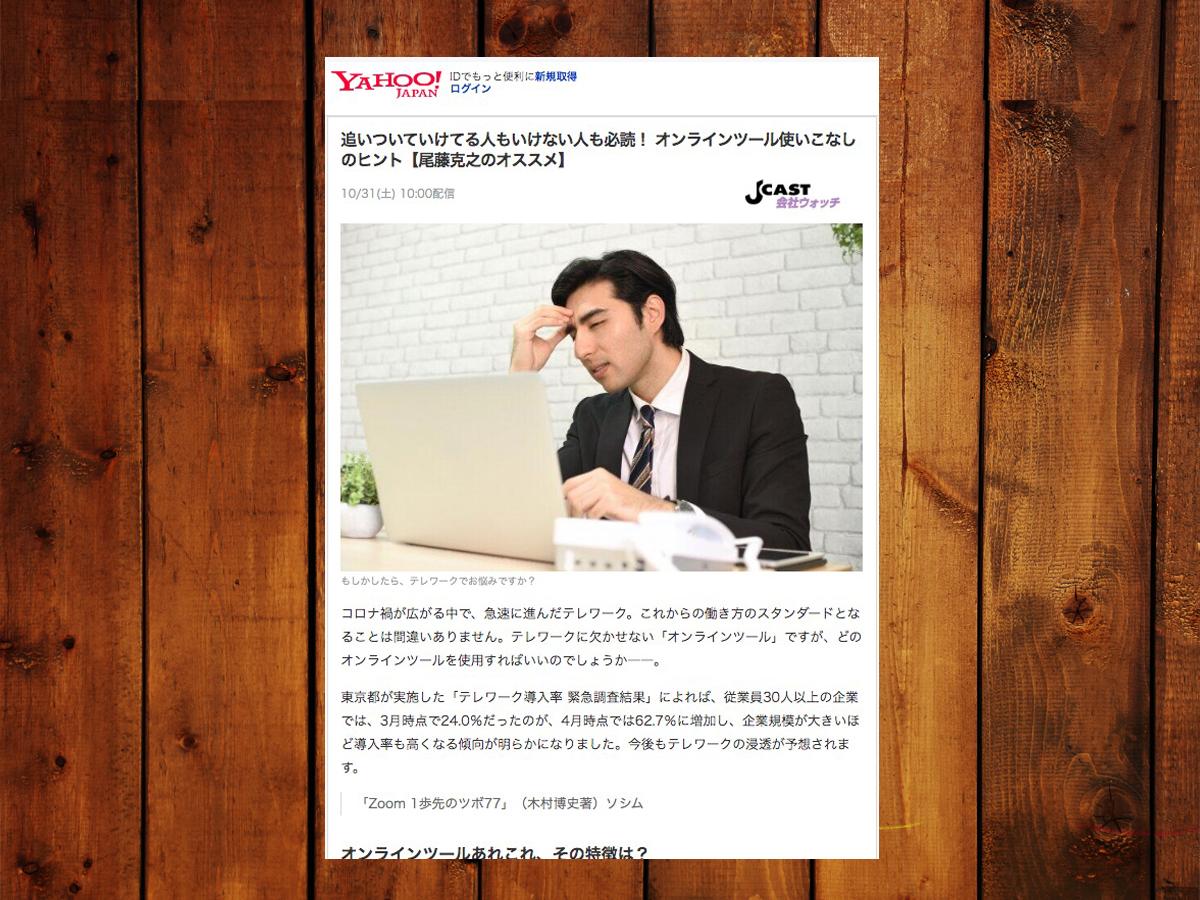 [Yahoo! ニュース]Zoom 1歩先のツボ 77が紹介されました!