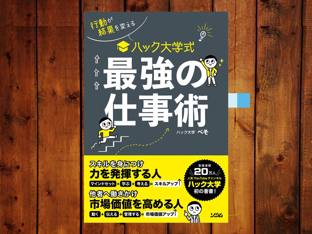 福田清峰・行動が結果を変える ハック大学式 最強の仕事術