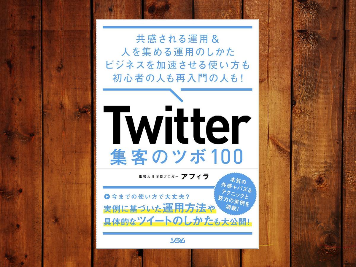 福田清峰・Twitter集客のツボ