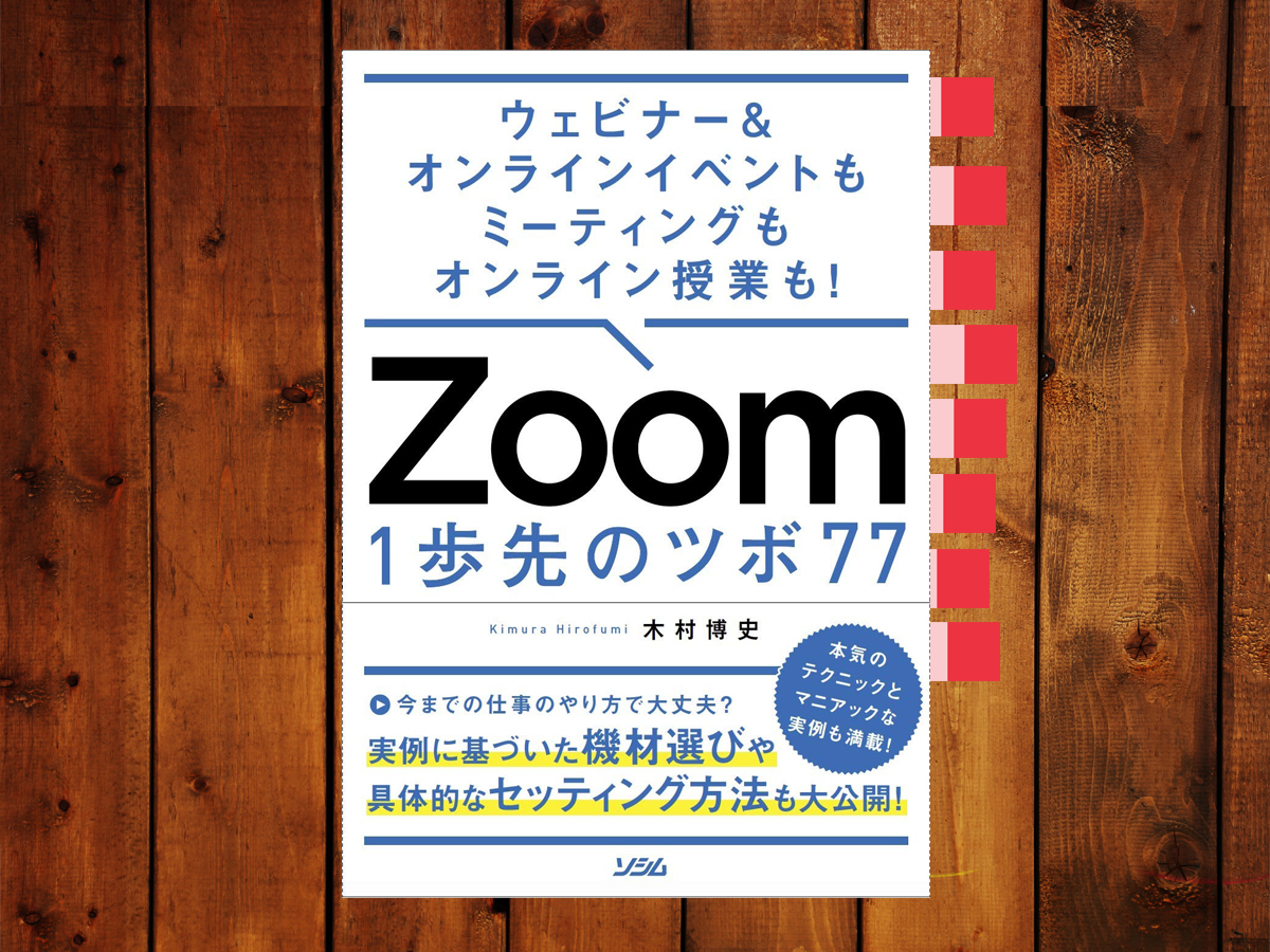 福田清峰・Zoom 1歩先のツボ77