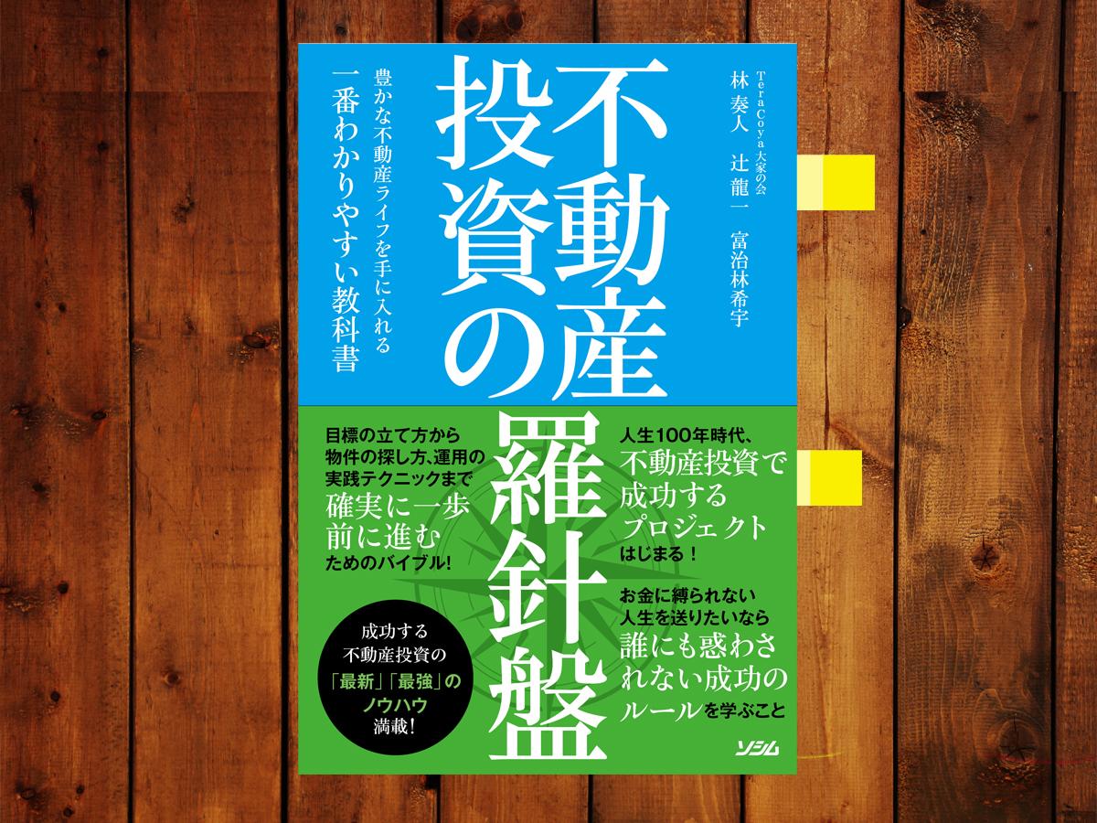 福田清峰・不動産投資の羅針盤