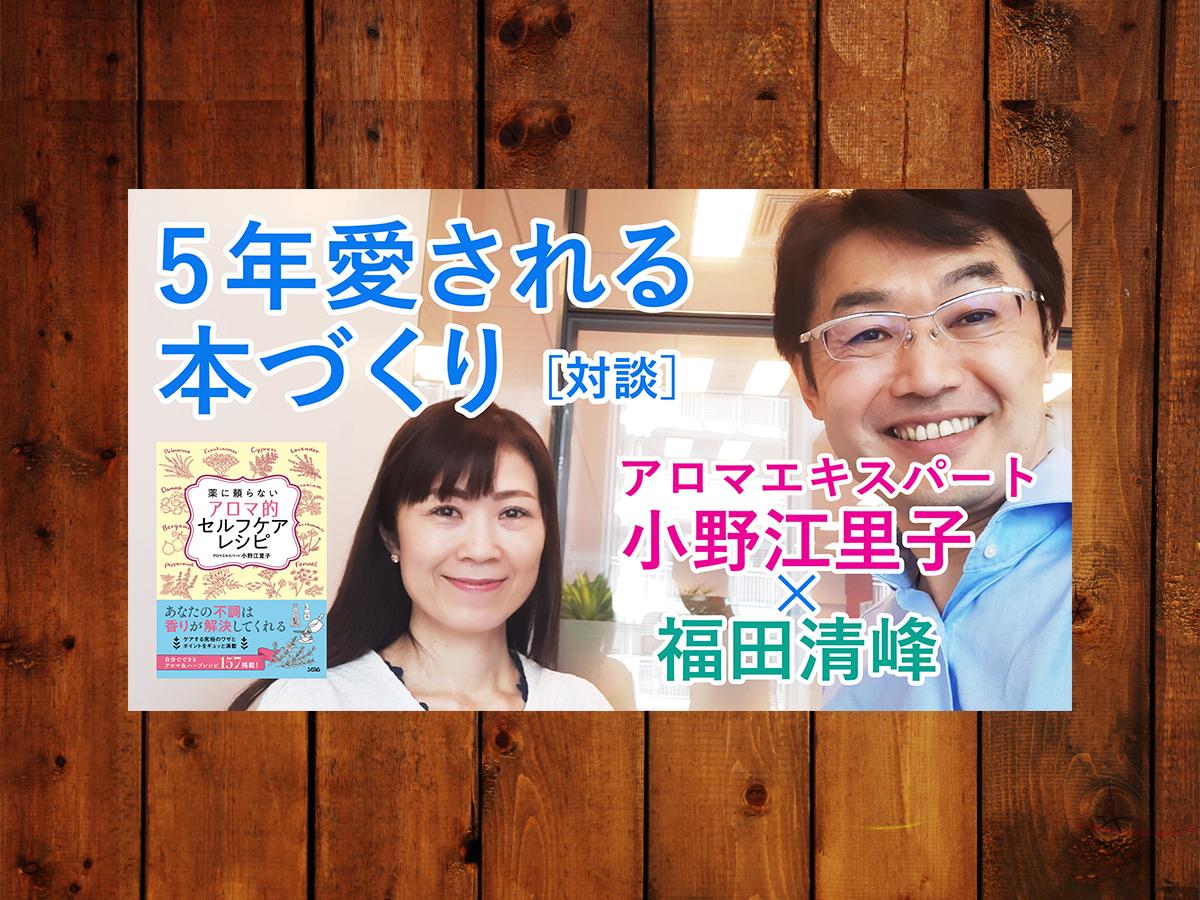 アロマ的セルフケアレシピ・福田清峰・小野江里子