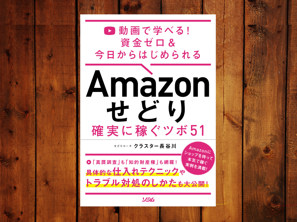Amazonせどり・福田清峰・クラスター長谷川