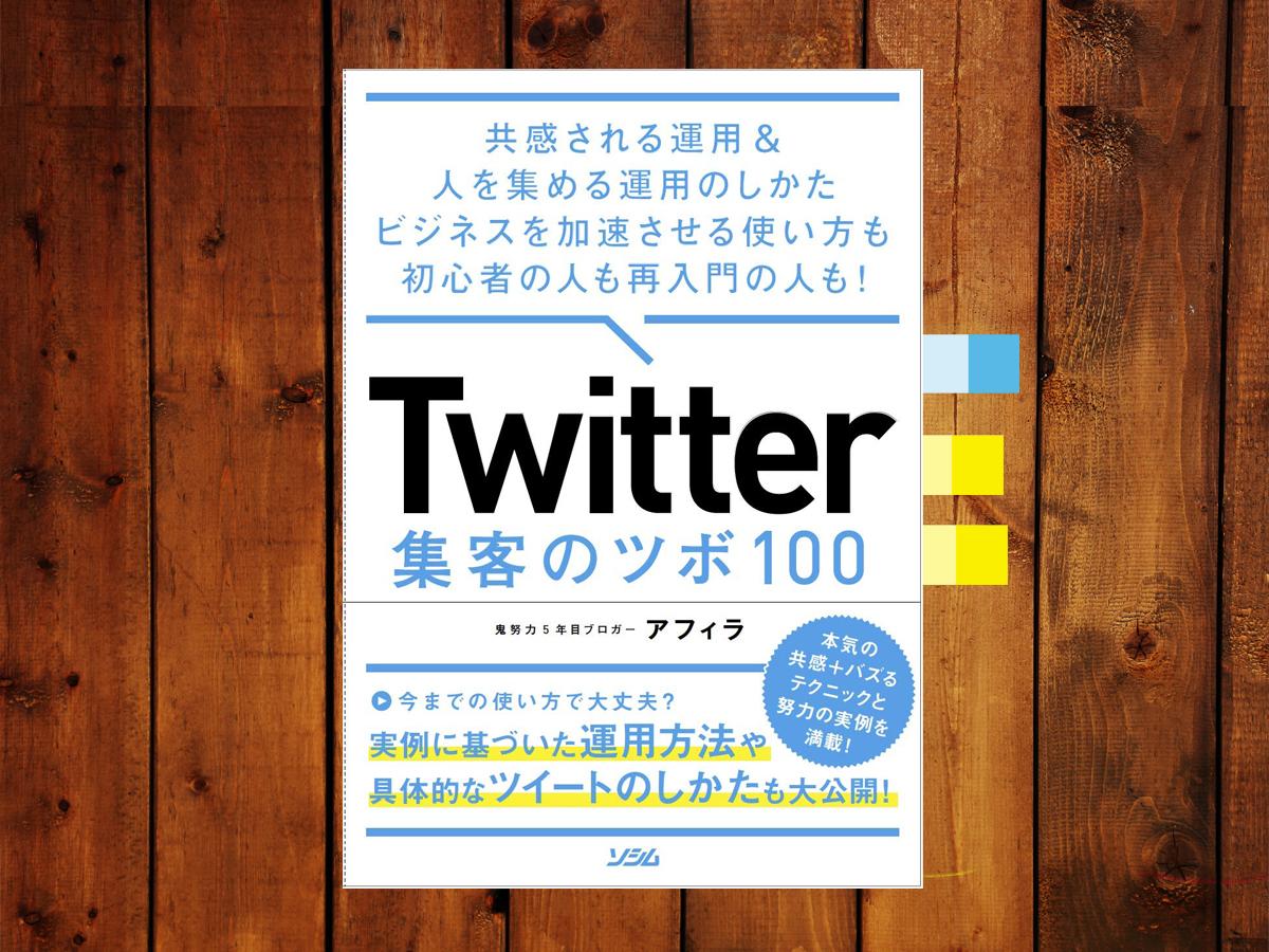 福田清峰・Twitter集客のツボ・アフィラ