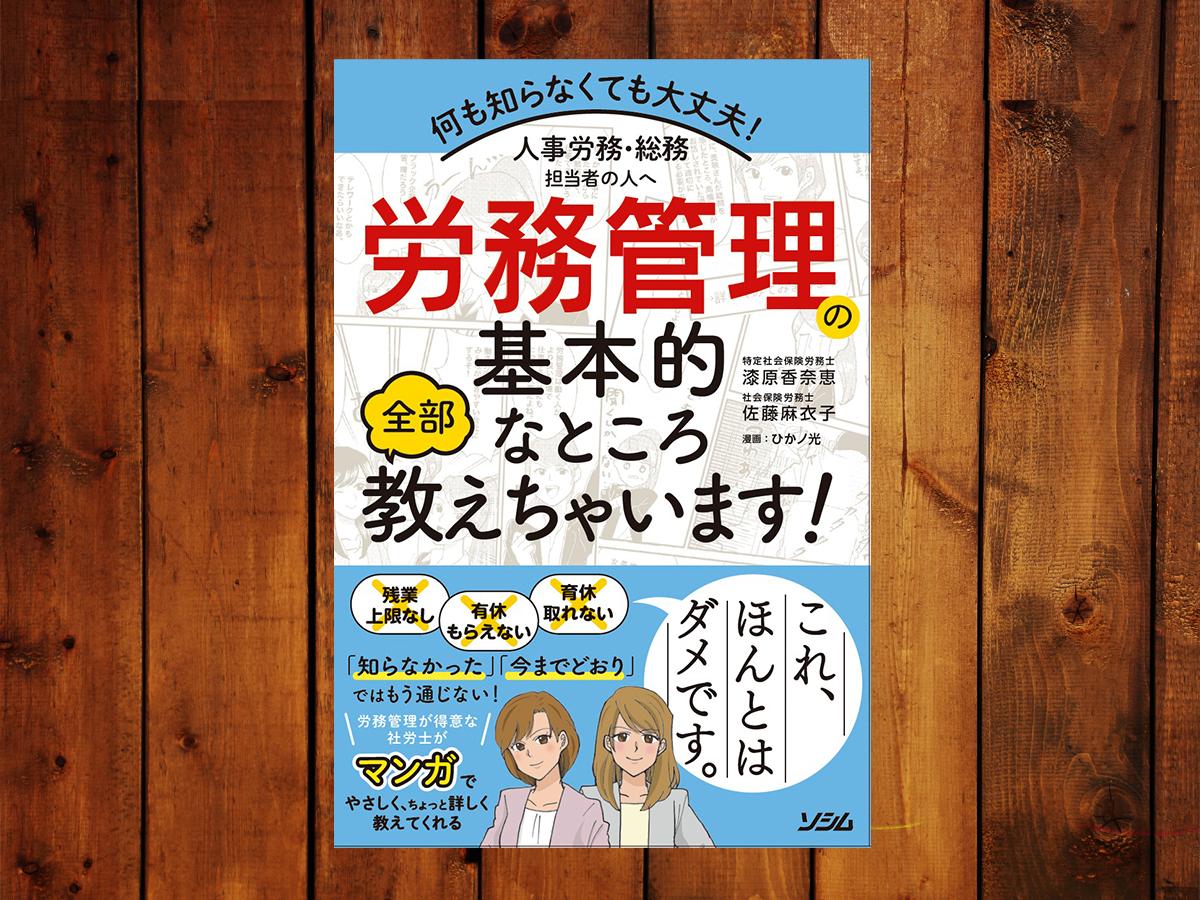 福田清峰・労務管理の基本的なところ全部教えちゃいます・漆原香奈恵・佐藤麻衣子