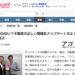 【Yahoo!ニュース】不動産の教科書