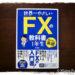 [新刊]FXの教科書1年生