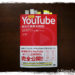 [2刷]改訂 YouTube 成功の実践法則60