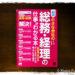 5年愛される本づくり・福田清峰・総務経理の仕事がよくわかる本