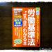 5年愛される本・福田清峰・改訂労働基準法がすっきりわかる本