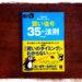 5年愛される本・福田清峰・買い信号35の法則