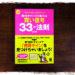 [新刊]買い信号33の法則