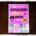 [新刊]世界一やさしい Amazonせどりの教科書 1年生