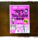 [新刊]世界一やさしい ブログ×YouTubeの教科書1年生