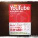 [新刊]改訂 YouTube 成功の実践法則60