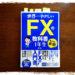 [3刷]世界一やさしい FXの教科書1年生