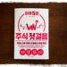 [韓国語版]世界一やさしい 株の教科書1年生