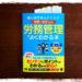 5年愛される本・福田清峰・世界一やさしい 労務管理がよくわかる本