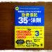 5年愛される本・福田清峰・投資信託35の法則
