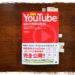 [3刷]改訂 YouTube 成功の実践法則60