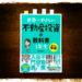 [10刷]世界一やさしい 不動産投資の教科書1年生
