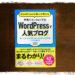 [新刊]本気でカッコよくする WordPressで人気ブログ