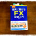 [5刷]改訂 確実に稼げる FX副業入門