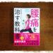 [新刊]自分で治せる! 腰痛を治す教科書