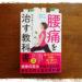 [2刷]自分で治せる! 腰痛を治す教科書