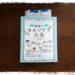 [4刷]オトナ女子の 薬膳的セルフケア大全