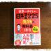 [新刊]世界一やさしい 日経225先物の教科書1年生