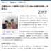 【Yahoo!ニュース】ねこ背を治す教科書2