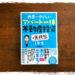 [新刊]世界一やさしい アパート一棟不動産投資の実践帖 1年生
