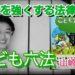【本の魔力】大好きな本「こども六法」山崎聡一郎【編集者おすすめの本・書評】