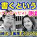 対談「本を書くということ」vol.6[出版ブランディング]朝倉匠子(エイジングスペシャリスト)